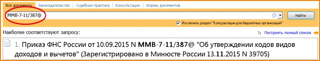 Календарь ноябрь 2014 россии