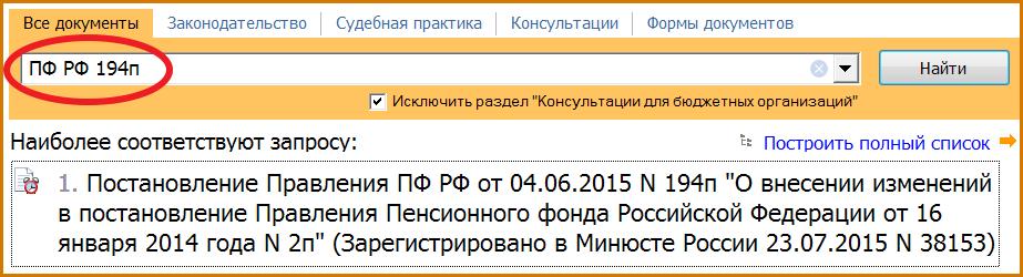 Новая Форма Рсв-1 2015