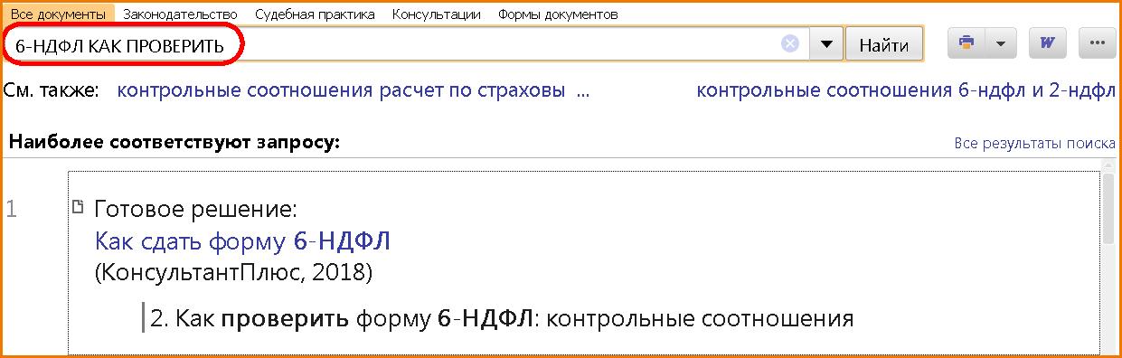 6 ндфл консультант плюс трудовой договор для фмс в москве Турчанинов переулок